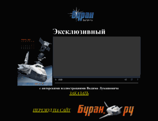 buran.ru screenshot