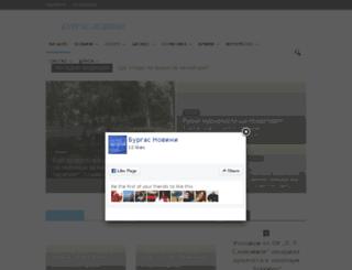 burgasnovini.com screenshot
