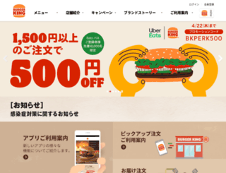 burgerkingjapan.co.jp screenshot