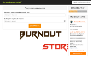 burnoutcraft.ru screenshot