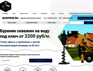 burprof.ru screenshot