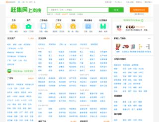 bus.ganji.com screenshot