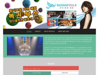 busanpools.com screenshot