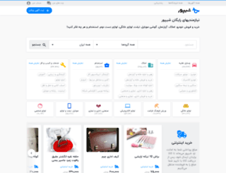 bushehr.sheypoor.com screenshot