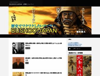 bushoojapan.com screenshot