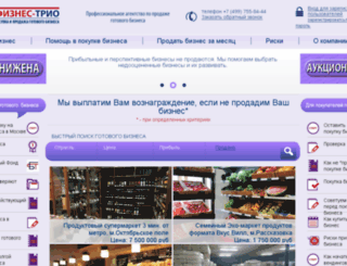 business-trio.ru screenshot