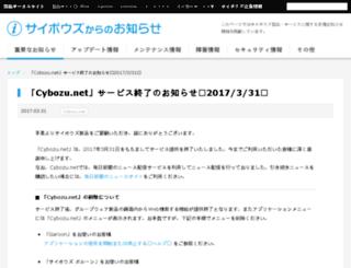 business.cybozu.net screenshot