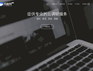 business.idiaoyan.com screenshot