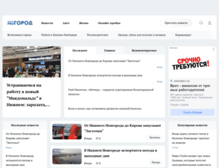 business.progorodnn.ru screenshot