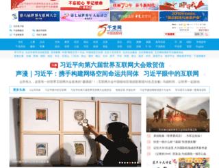 business.qianlong.com screenshot