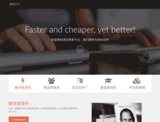business.yeeyan.org screenshot
