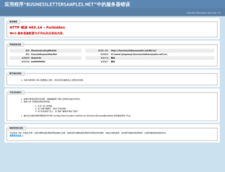 businesslettersamples.net screenshot
