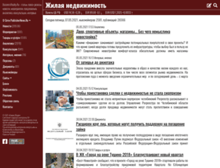 businessrealty.ru screenshot
