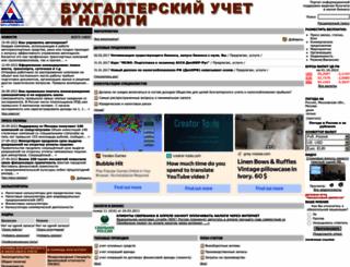 businessuchet.ru screenshot