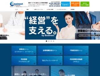 businext.co.jp screenshot