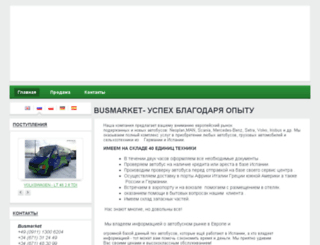 busmarket.ru screenshot