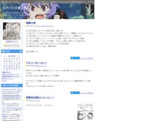 busoushinshi.diarynote.jp screenshot