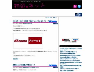 butsu-yoku.net screenshot