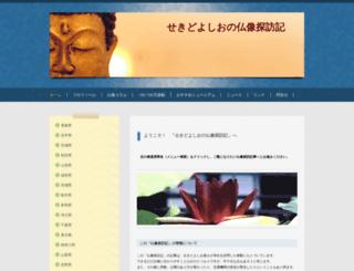 butsuzoutanbou.org screenshot