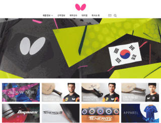 butterfly-korea.co.kr screenshot