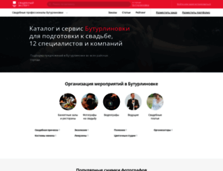 buturlinovka.unassvadba.ru screenshot