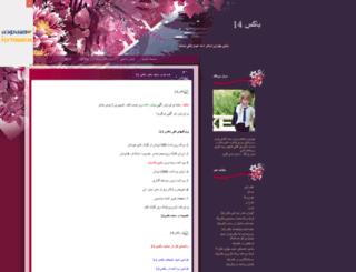 bux14.mihanblog.com screenshot