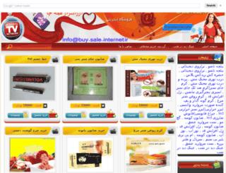 buy-sale-internet.ir screenshot