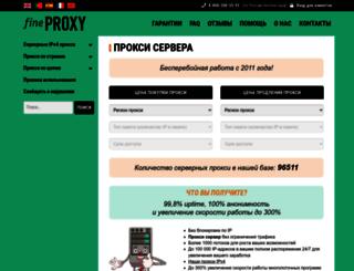 buy.fineproxy.org screenshot
