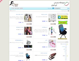 buy.mellatstore.com screenshot