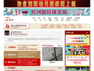 buy.xsnet.cn screenshot