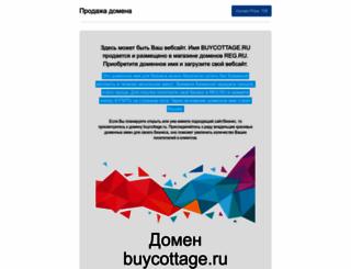 buycottage.ru screenshot
