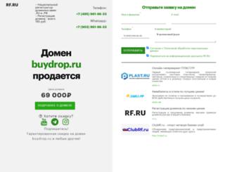 buydrop.ru screenshot