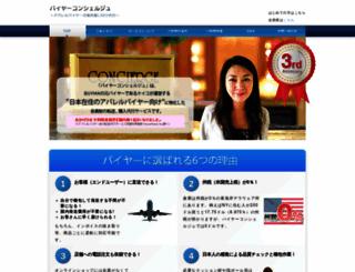 buyer-concierge.com screenshot