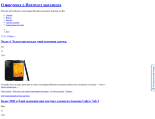 buyforum.ru screenshot