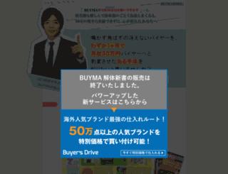 buymaichiro.com screenshot