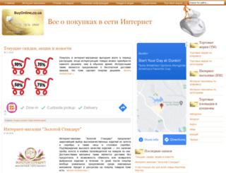 buyonline.co.ua screenshot