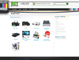 buyprinter.ru screenshot