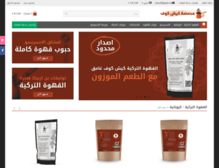 buyturkish.coffee screenshot