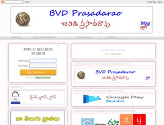 bvdprasadarao-pvp.blogspot.com screenshot