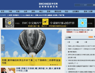 bwchinese.com screenshot