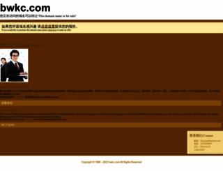 bwkc.com screenshot