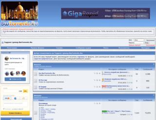 bwtorrents.ru screenshot