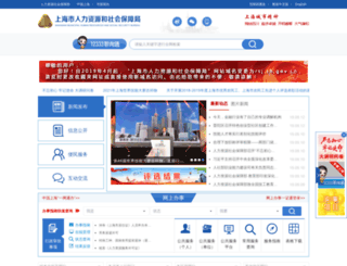 bxpy.12333sh.gov.cn screenshot