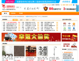 by.51tz.com screenshot