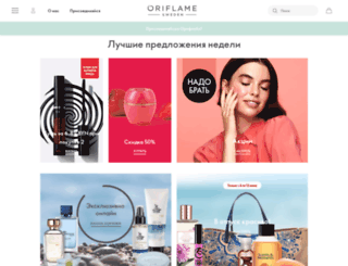 by.oriflame.com screenshot