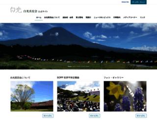 byakko.or.jp screenshot