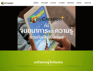 bycreationplus.com screenshot