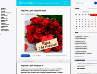 bygaga.com.ua screenshot