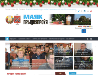 bykhov.by screenshot