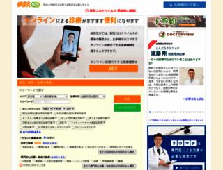 byoinnavi.jp screenshot